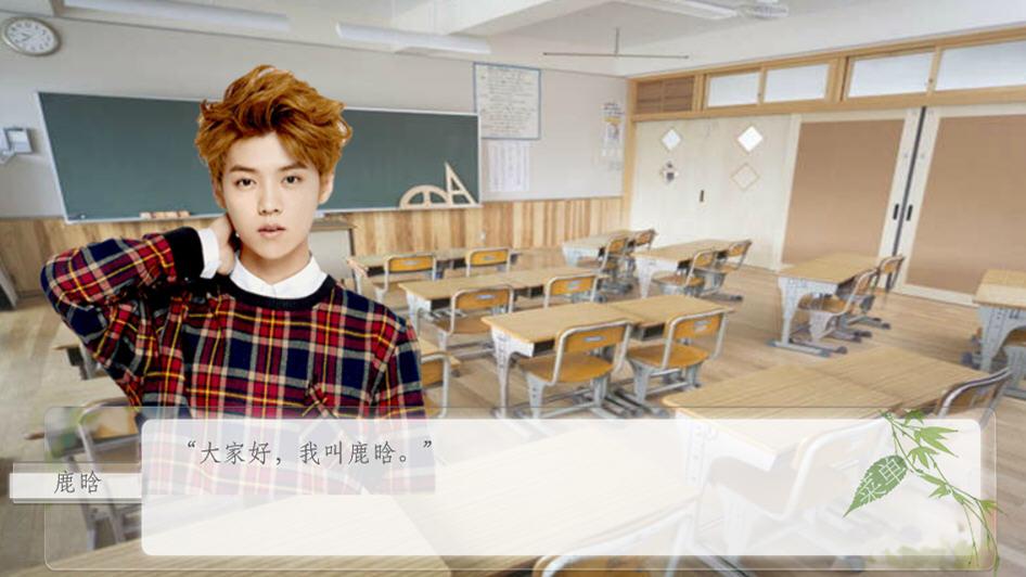 与exo的校园生活截图2