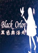 黑色奥洛夫中文版