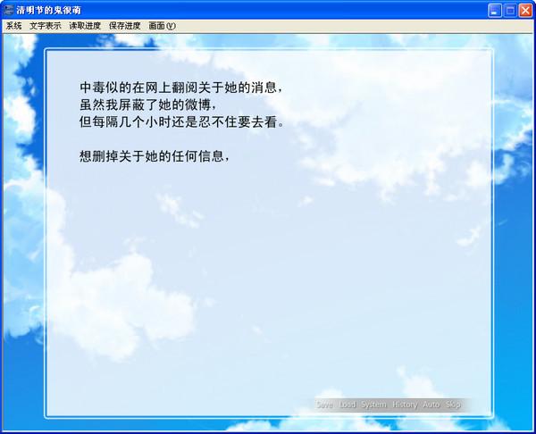 清明节的鬼很萌中文版截图1