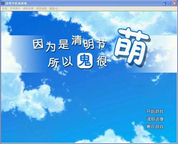 清明节的鬼很萌中文版截图0