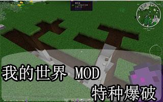 我的世界1.7.10特种爆破mod