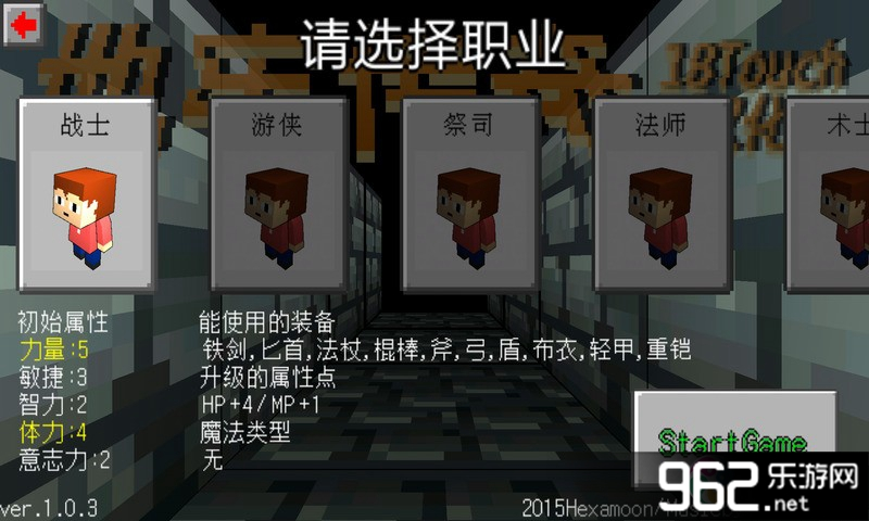 地牢传奇 Rogue Saga 汉化中文无限金币修改版v1.3_截图0