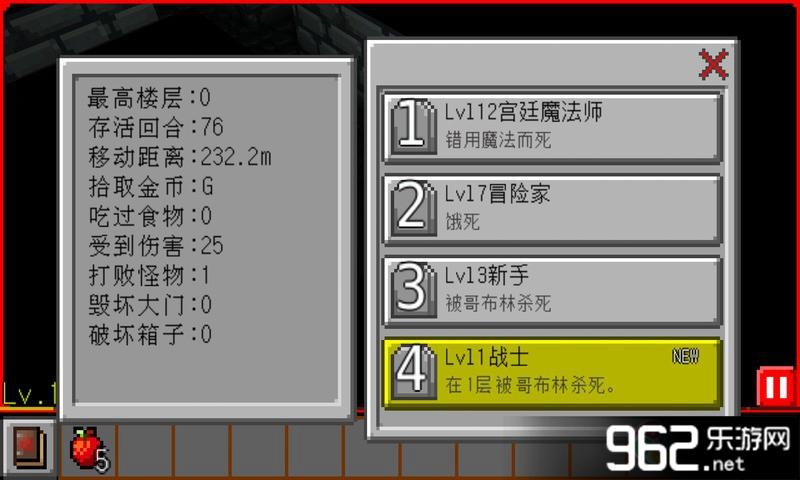 地牢传奇 Rogue Saga 汉化中文无限金币修改版v1.3_截图1