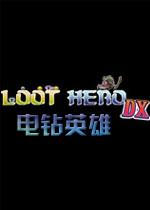 电钻英雄DX
