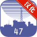 47号设施汉化破解版v1.0.1