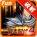 三国大时代4霸王立志内购全免费版v1.9