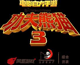 功夫熊猫3电影官方手游