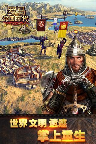 罗马帝国时代手游IOS版v3.6.0_截图0