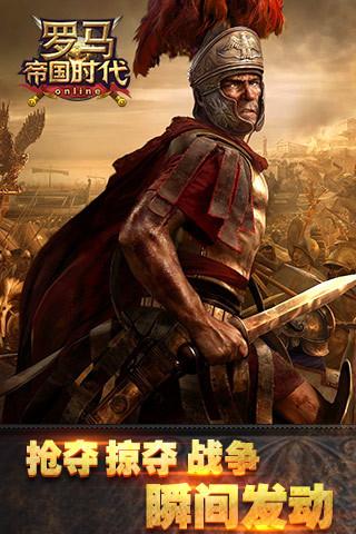 罗马帝国时代手游IOS版v3.6.0_截图3