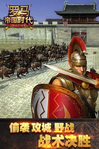 罗马帝国时代手游IOS版v3.6.0_截图4