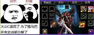 暴走熊猫在耳边说悄悄话表情包dnf版下载 乐游网游戏下载