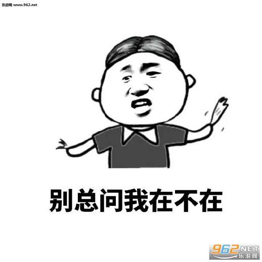 以后找我有事直接说事表情下载-乐表情游戏emoji游网iphonex动态图片