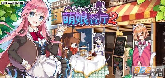 萌娘餐厅2官方最新版