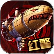 中国航母2:南海争霸iOS越狱版