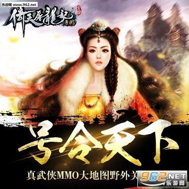 倚天屠龙记手游(金庸正版授权)安卓最新版v1.2.6截图0