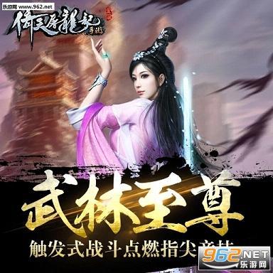 倚天屠龙记手游(金庸正版授权)安卓最新版v1.2.6截图1
