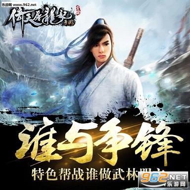倚天屠龙记手游(金庸正版授权)安卓最新版v1.2.6截图3