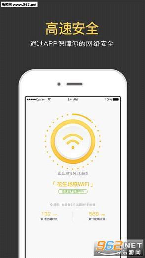 花生地铁WiFi最新ios版截图0