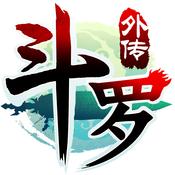 斗罗大陆ios(礼包)下载v1.06