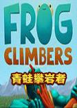 Frog Climbers青蛙攀岩者