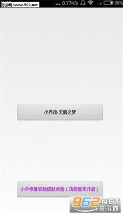 绝恋王者荣耀技能修改器v2.6.3_截图0