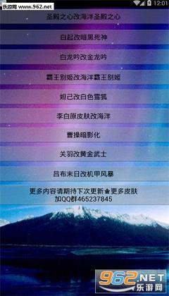 绝恋王者荣耀技能修改器v2.6.3_截图2