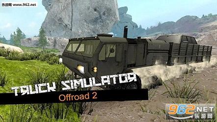 卡车模拟:越野2(Truck Simulator Offroad 2)v1.0.1_截图0
