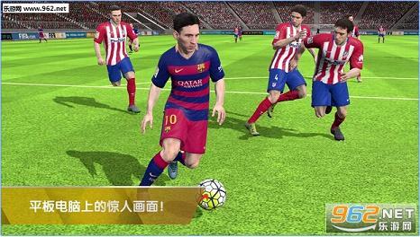 FIFA Mobile安卓正式版_截图1