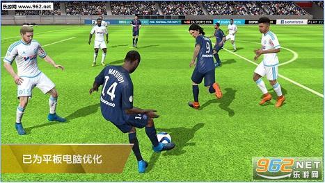 FIFA Mobile安卓正式版_截图3