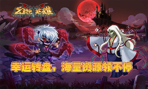 幻想英雄ol官方版v3.7.3截图0