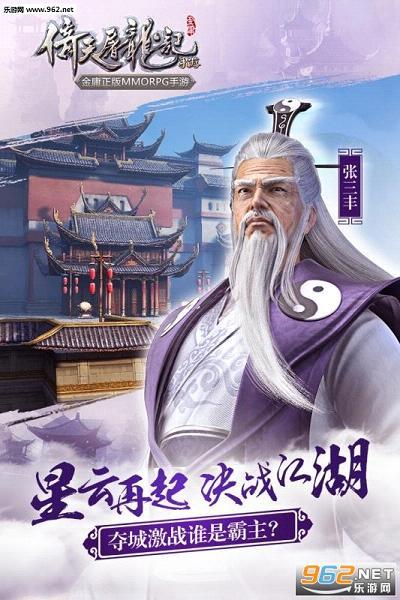 倚天屠龙记手游平民版v1.2.0截图2