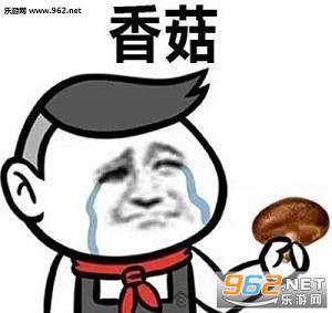 蓝瘦图片gif表情香菇搞笑的心形图片