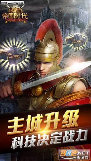 罗马帝国时代HD手游ios版v3.6.0_截图3