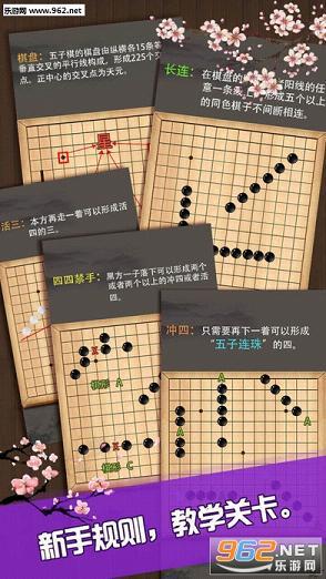 五子棋安卓版(两人联机)截图0