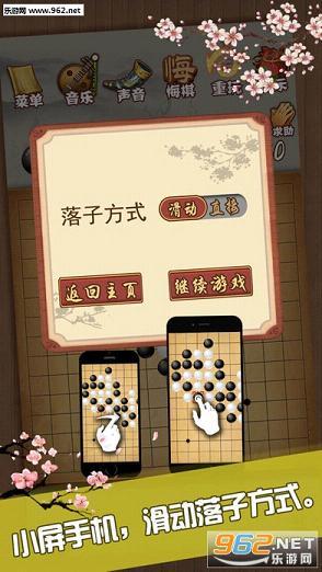 五子棋安卓版(两人联机)截图3