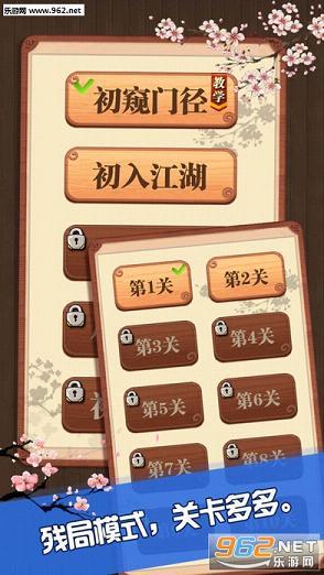 五子棋安卓版(两人联机)截图4