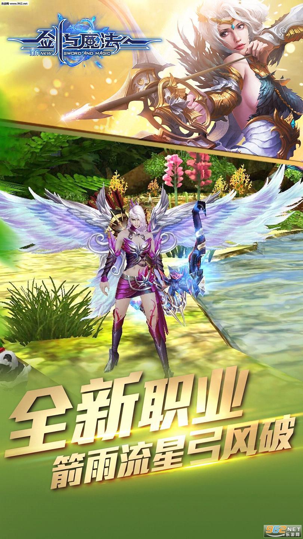 新剑与魔法官方最新版(爵迹联手)v1.6.0截图1