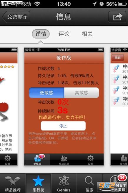 野性爱作战appv2.0截图2