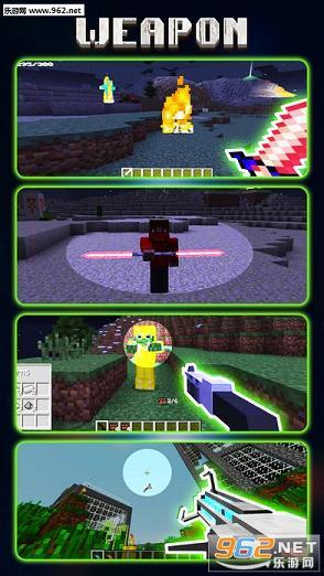 我的方块武器修改器v1.0_截图