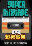 Super Mixtape超级录音带