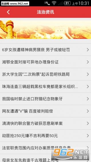 法宣在线一天500积分答题助手app_截图1