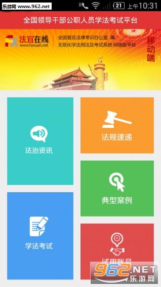 法宣在线一天500积分答题助手app_截图2
