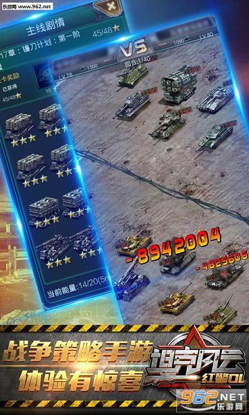 坦克风云红警ol修改器截图3