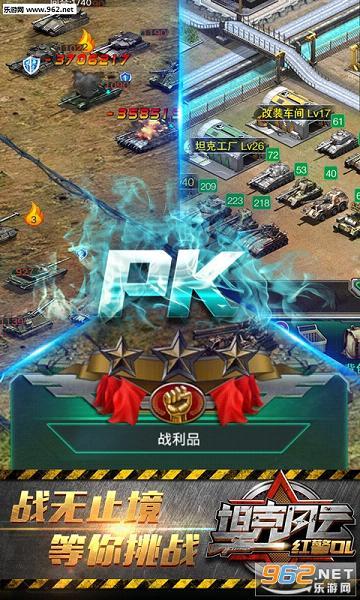 坦克风云红警ol修改器截图4