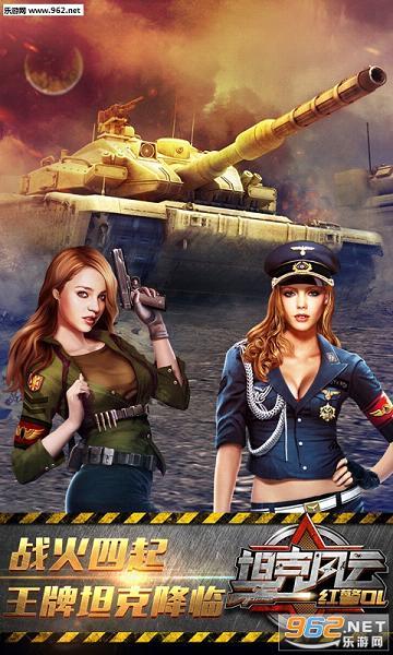 坦克风云红警ol修改器截图0