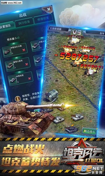 坦克风云红警ol修改器截图1