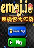 emoj.io客户端pc官网版