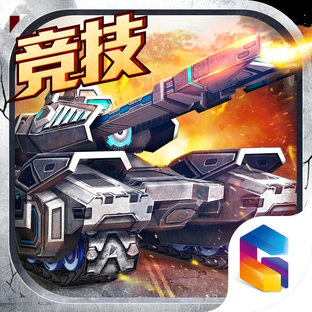 坦克之战ios/ipad/苹果版