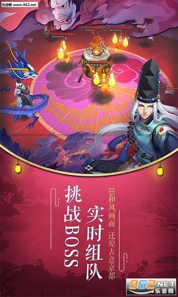 阴阳师火王版v1.0.4_截图0
