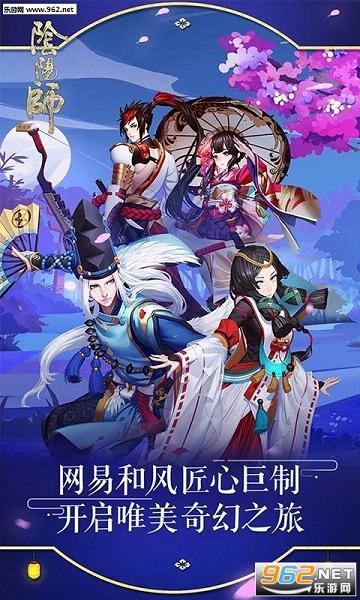 阴阳师火王版v1.0.4_截图2